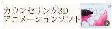 カウンセリング3Dアニメーションソフト