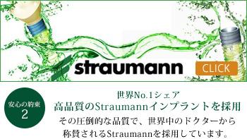 世界No.1シェア高品質のStraumannインプラントを使用 その圧倒的な品質で、世界中のドクターから称賛されるStraumannを使用しています。