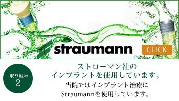 ストローマン社のインプラントを使用しています。当院ではインプラント治療にStraumannを使用しています。