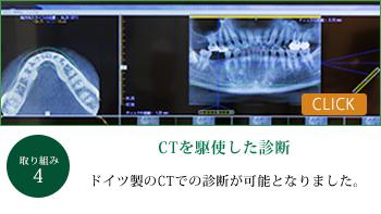 CTを駆使した診断 ドイツ製のCTでの診断が可能となりました。