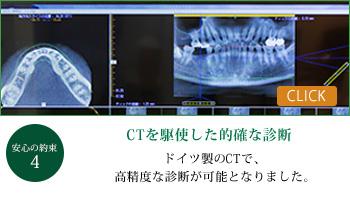 CTを駆使した的確な診断 ドイツ製のCTで、高精度な診断が可能となりました。