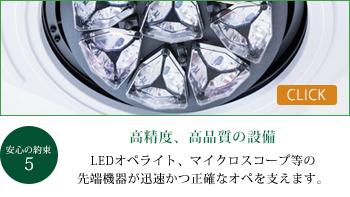高精度、高品質の設備 LEDオペライト、マイクロスコープ等の先端機器が迅速かつ正確なオペを支えます。