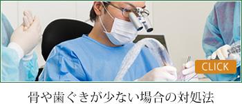 骨や歯ぐきが少ない場合の対処法
