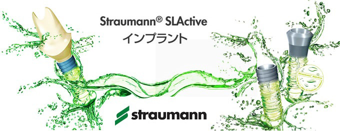 Straumann R SLActive インプラント Straumann