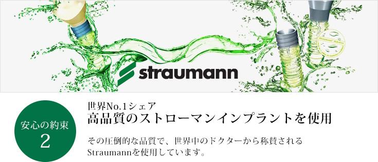 世界No.1シェア高品質のストローマンインプラントを使用 その圧倒的な品質で、世界中のドクターから称賛される Straumannを使用しています。