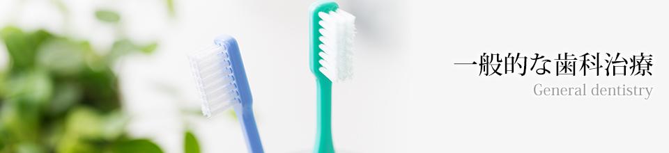 一般的な歯科治療