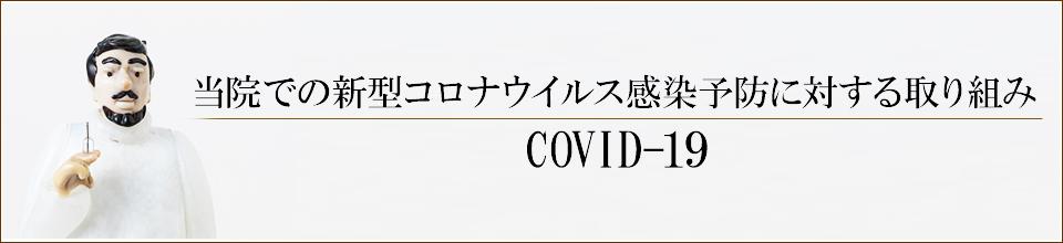 当院での新型コロナウイルス感染予防に対する取り組み covid-19