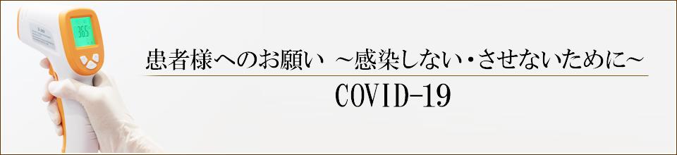 患者様へのお願い~感染しない・させないために~ COVID-19