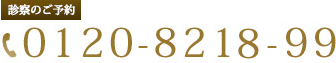 診察のご予約 0120-8218-99