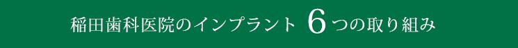 稲田歯科医院のインプラント 6つの取り組み